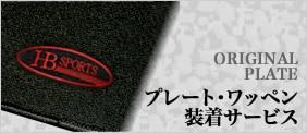 オリジナルプレート(ワッペン)装着サービス