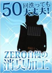 ZERO自慢の消臭加工