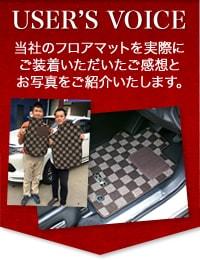 お客様の声では、当社マットを装着したお客様から頂いた、愛車のお写真を掲載中です!