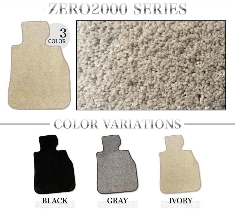 ZERO2000シリーズ