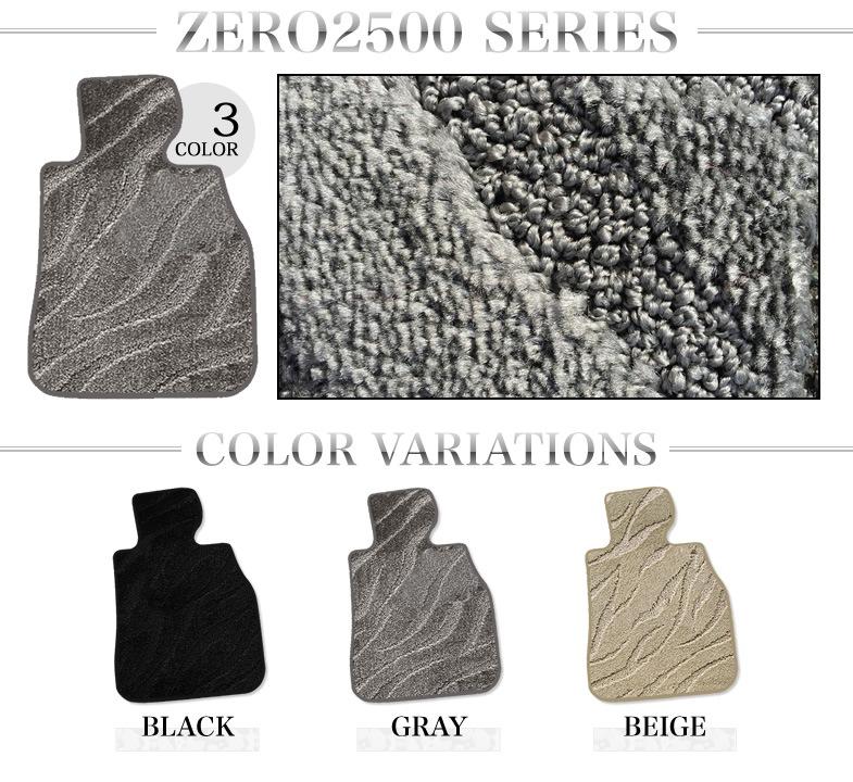 ZERO2500シリーズ