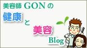 日興ビューティ、商品の詳しいブログ