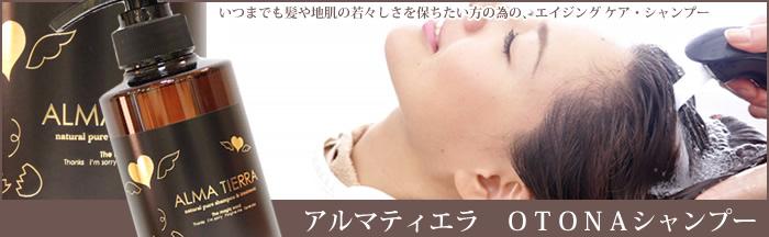 アルマティエラ OTONAシャンプー HAIR SOAP