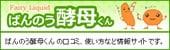 ばんのう酵母くん 口コミ、使い方などの ばんのう酵母くん の情報サイトです。