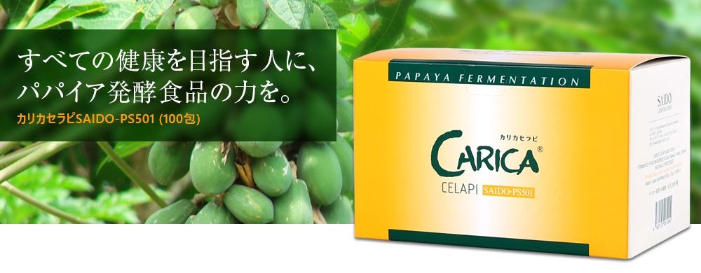 すべての健康を目指す人に、パパイア発酵食品の力を! カリカセラピ
