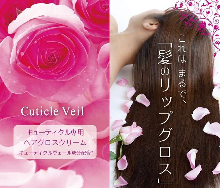 キューティクルヴェール Cuticle Veil