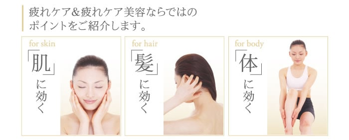 肌・髪・全身、癒しのトリートメント「塗るイオン」サプリ