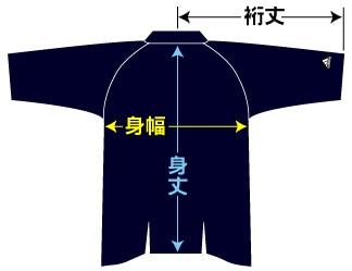アディダス剣道着 サイズの測り方