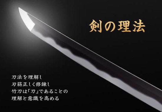 刃筋竹刀 日本刀をイメージさせるために生まれた竹刀