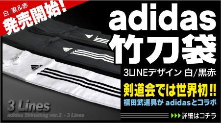 発売開始!福田武道具とadidasとのコラボが実現しました。adidas竹刀袋