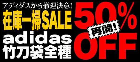 adidas竹刀袋全種類 在庫一掃セール50%OFF!