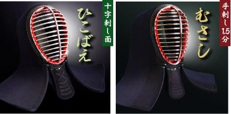 剣道防具 面 「ひこばえ」と「むさし」