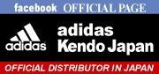 アディダス剣道JAPAN公式 フェイスブックページ
