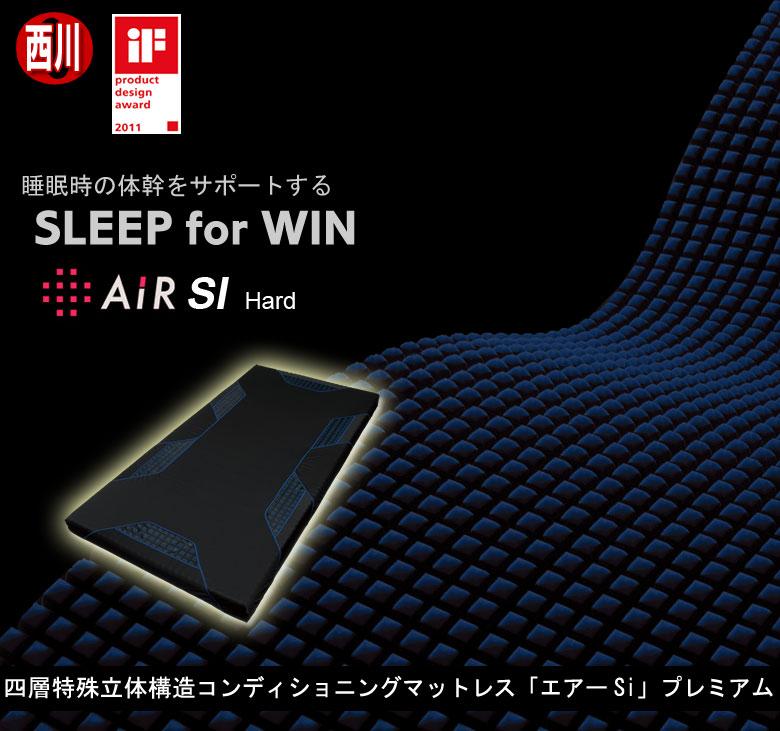 西川エアー四層特殊立体敷き布団プレミアムモデル「AIR SI」