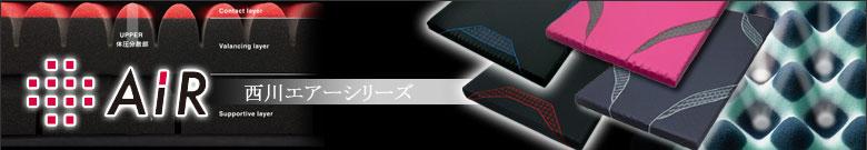 西川産業AIRシリーズ