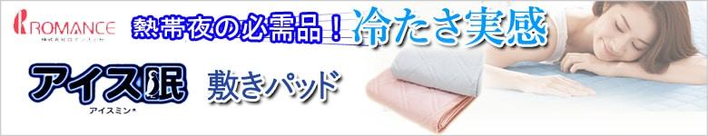 接触冷感敷きパッド アイス眠