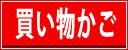 ケイヨーSP 買い物カゴ