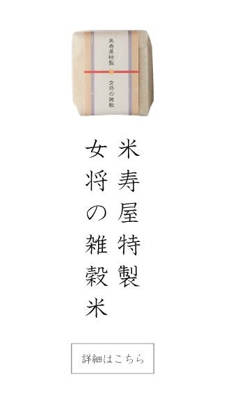 女将の雑穀米