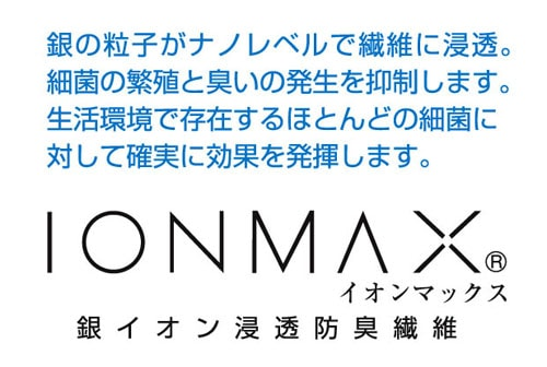 IONMAX(イオンマックス)タオル銀イオン浸透防臭繊維