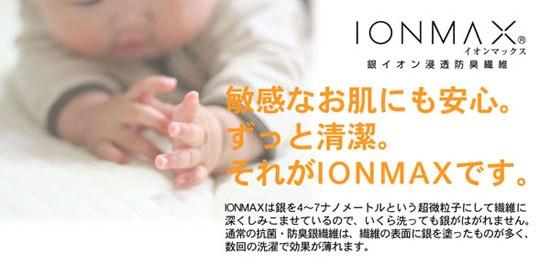 IONMAX(イオンマックス)タオルの説明