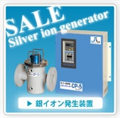 銀イオン発生器