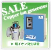 銅イオン発生器