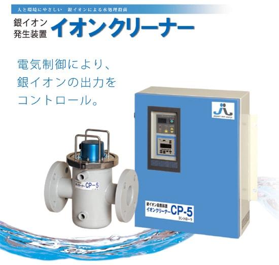 銀イオン発生装置イオンクリーナー