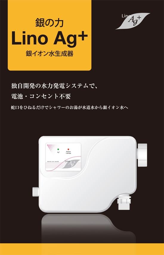 銀イオン水生成器Lino Ag+(リノエージープラス)