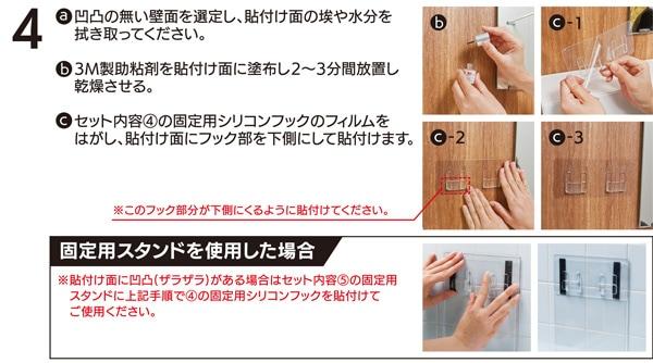凹凸の無い壁面を選定し、貼付け面の埃や水分を拭き取ってください。3M製助粘剤を貼付け面に塗布し2〜3分間放置し乾燥させる。セット内容�の固定用シリコンフックのフィルムをはがし、貼付け面にフック部を下側にして貼付けます。