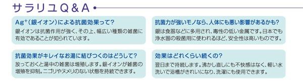 風呂水抗菌剤サラリユ、Q&A