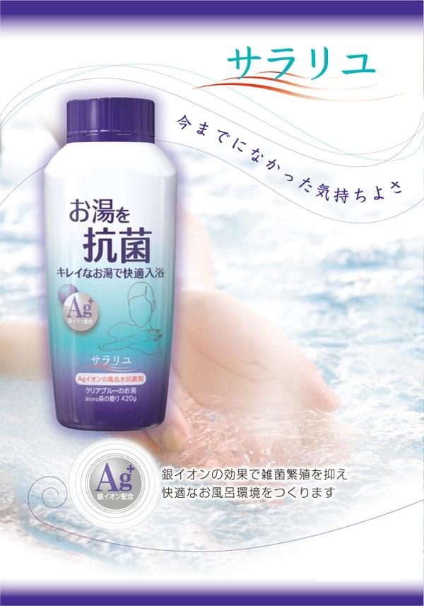 風呂水抗菌剤サラリユ、カタログ