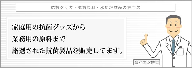 日本イオン通販ショップ「銀の泉」銀イオン・ナノシルバーの専門ショップ