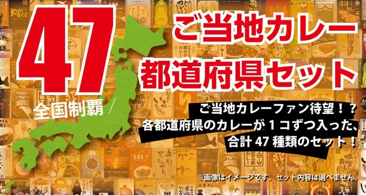 47都道府県セット