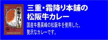 【松阪牛カレー】