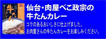 仙台・肉屋べこ政宗の<br>【牛たんカレー】