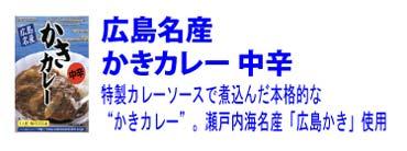 広島名産 かきカレー