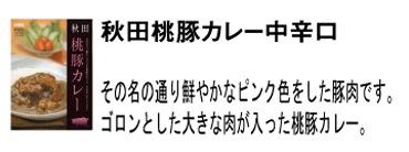 秋田桃豚カレー 中辛口