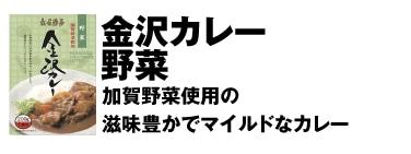 壺屋壺亭【金沢カレー】野菜