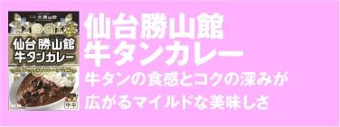 仙台勝山館牛タンカレー