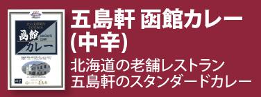 五島軒函館カレー(中辛)