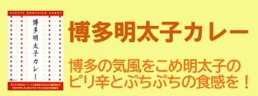 博多明太子カレー