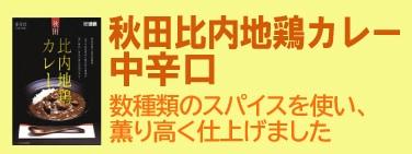 秋田比内地鶏カレー中辛口