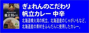 北海道ぎょれんのこだわり【帆立カレー】