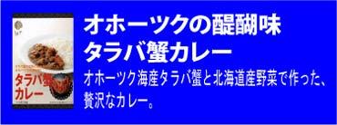 【タラバ蟹カレー】