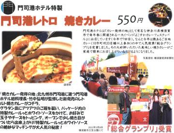 よこすかカレーフェスティバル2011優勝!