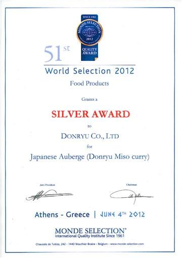 2012モンドセレクション銀賞受賞