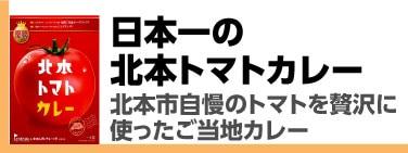 日本一の北本トマトカレー