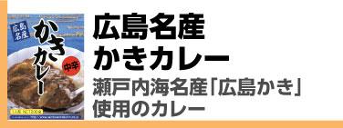 広島名産 かきカレー 中辛