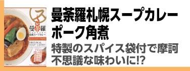 曼荼羅札幌スープカレー ポーク角煮