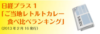 日経プラス1 「ご当地レトルトカレー  食べ比べランキング」